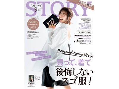 女性誌『STORY』がロコンドと初のコラボレーション事業を開始! 単独メディアEC「STORY shop」が今秋オープン!