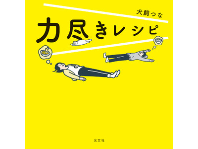 「第7回 料理レシピ本大賞 in Japan」で『力尽きレシピ』が入賞! 選考委員からも絶賛の声が続々!!