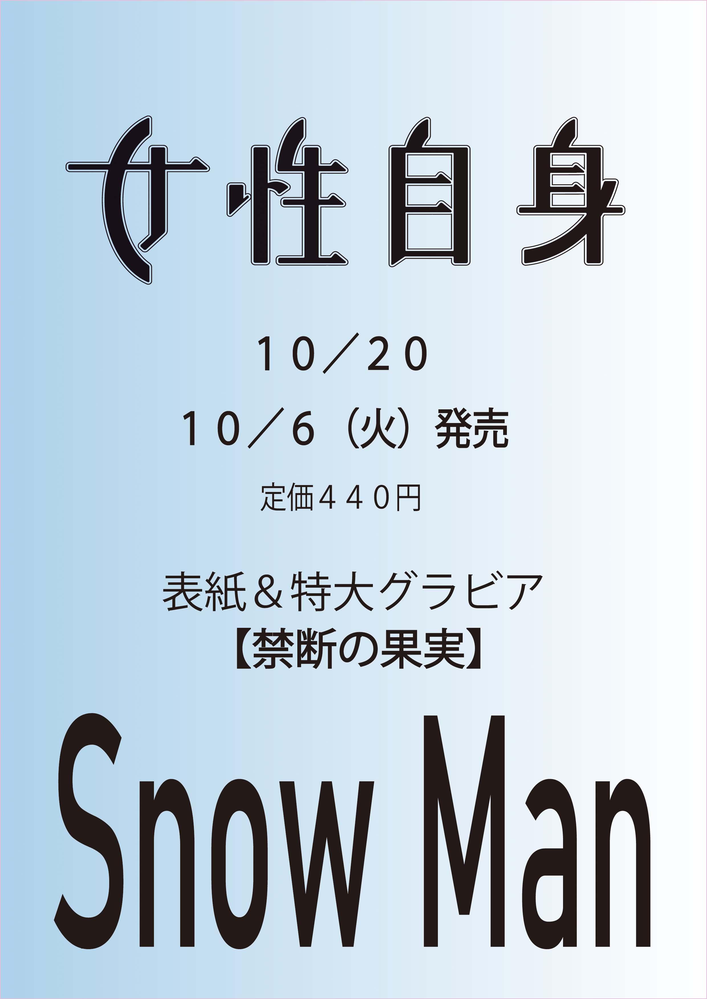 【本日情報解禁】Snow Manが初表紙を飾る『女性自身』10月20日号が9月22日(火)より予約開始!