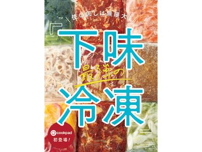 クックパッドが初登場! 別冊付録「最強の下味冷凍」が話題の『Mart』11月号が好評発売中