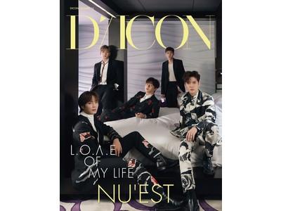 "K-POPアーティストの""神写真集""Diconシリーズ! NU'EST写真集『L.O.Λ.E OF MY LIFE』JAPAN EDITIONが11月24日(火)発売&日本オリジナル豪華特典を初公開!"