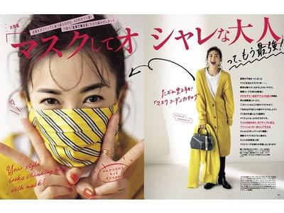 表紙にはマスク着用のモデル・高垣麗子さんが登場! 日本の女性月刊誌初のマスク表紙&マスクコーデ60体を大特集した『STORY』2021年1月号が12月1日(火)発売!
