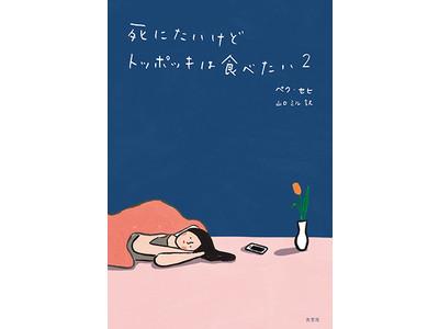 """""""その後の彼女""""から目が離せない! 日韓累計67万部の大ヒットエッセイ、待望の続編『死にたいけどトッポッキは食べたい 2』が12月23日発売!"""