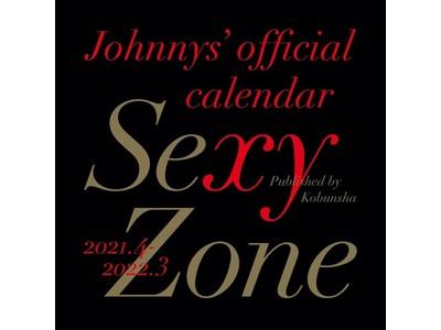 予約締切り迫る「Sexy Zone 2021年度カレンダー」お宝アザーカット7Pを『女性自身』1月19日(火)発売号で先行公開!