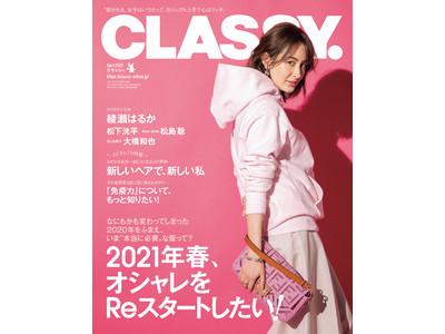 『CLASSY.』4月号はオシャレのReスタートを応援! 綾瀬はるか、松下洸平、松島 聡(Sexy Zone)、大橋和也(なにわ男子)、堀田 茜、桜井玲香(元乃木坂46)も登場