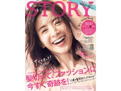 女性誌『STORY』のファッション編集コンテンツがECに直結! ロコンドとコラボレーションした新事業「STORY SHOP」が3月1日にオープン!