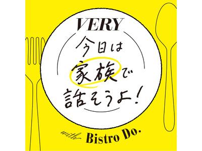雑誌『VERY』と味の素株式会社の共同プロジェクト「今日は家族で話そうよ!With Bistro Do」がスタート!豪華メンバーが、頑張るママ達と家族の豊かな時間を応援!