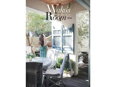 『Wako's Room』(光文社)刊行記念 サイン本お渡し会を4/20.24日、誠品生活日本橋店で開催
