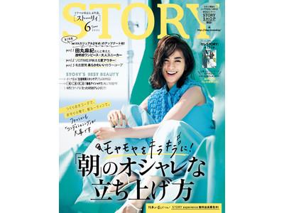 広末涼子さん、長谷川理恵さん、天星術師・星ひとみさんも登場!『STORY』6月号は、モヤモヤをキラキラに変える「朝のオシャレな立ち上げ方」を特集。