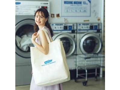 人気洗濯ブランド「FREDDY LECK」のランドリーバッグが『Mart』付録初登場! セブン-イレブン、セブンネットショッピング限定販売