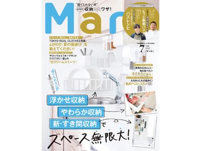 『Mart』7月号特集は収納スペースを無限に増やす3大ワザ!断捨離できなくても、すっきり片付く驚きのテクニックが満載です