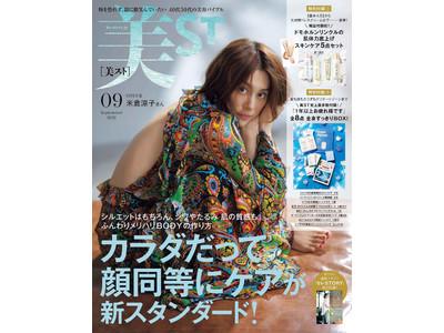 『美ST』9月号は史上最多の13アイテムが付録に! 表紙は米倉涼子さん、『美ST』初のボディケア大特集には吉瀬美智子さん、長谷川京子さん、浅野ゆう子さん登場
