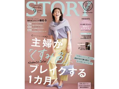 """40代女性誌実売No.1『STORY』9月号では、長谷川理恵さんが独白「過去の自分を反省しています」。ファッション大特集は「主婦は夏休みを""""くすみ色""""で乗り切る!」"""
