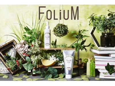 セルフ ボディメンテナンス ブランド『FOLiUM』(フォリューム)新発売。