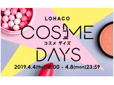 LOHACO初 コスメ・スキンケアの祭典「LOHACO COSME DAYS」、本日18時から開催!