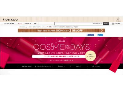 コスメ・スキンケアの祭典 第2弾「LOHACO COSME DAYS」、本日18時から開催!