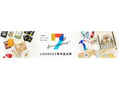 イベント満載、お得いっぱい!「LOHACO7周年誕生祭」スタート!