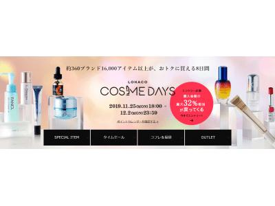 「LOHACO COSME DAYS」、本日18時から開催!第3弾は、LOHACO本店とLOHACO PayPayモール店でダブル開催