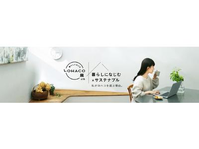 第6回目は、メーカー23社とともに「サステナブル×デザイン×暮らしのお悩み解決」を実現。オンラインイベント「暮らしになじむLOHACO展.com」がスタート!