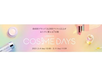 「LOHACO COSME DAYS」、本日12時から開催!