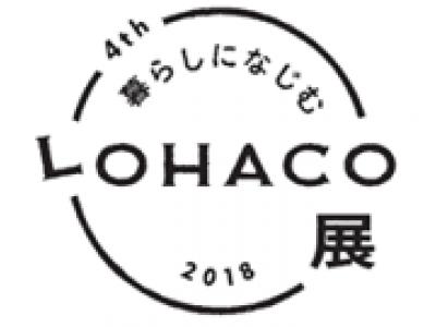 アスクル「暮らしになじむLOHACO展2018」、本日開幕。