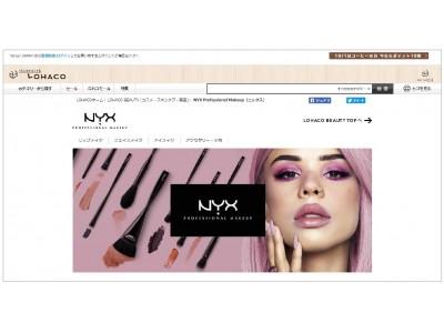 LOHACO、『NYX Professional Makeup』の取り扱いを開始