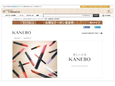 EC初!LOHACOにて2月より、『KANEBO(カネボウ)』の取り扱いを開始