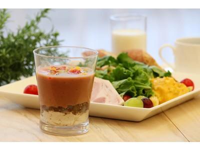 【品川プリンスホテル】朝から栄養バランスを整えてパワーチャージ!タニタカフェ監修の朝食付き宿泊プランを販売