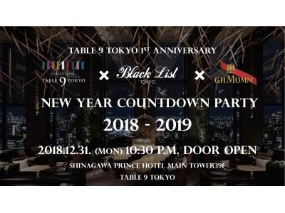 【品川プリンスホテル】TABLE 9 TOKYO 1周年を記念したカウントダウンパーティーなど、おとなが遊べる年末のエンターテインメントナイトを開催