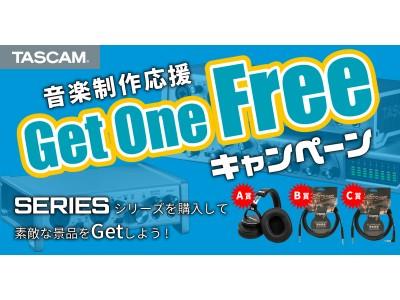 素敵な景品をGet!オーディオインターフェースなどを購入するともらえる「音楽制作応援Get One Freeキャンペーン」を実施