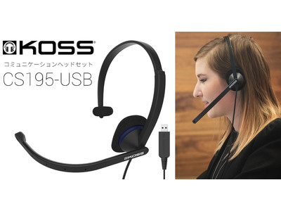USB接続でビデオ会議などの通話に便利な片耳コミュニケーションヘッドセット『CS195-USB』を新発売
