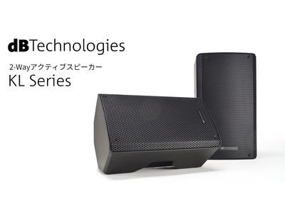 Bluetooth(R)を含む3系統の入力を装備し、利便性に優れたPA/SR用パワードスピーカー『dBTechnologies KLシリーズ』2モデルを新発売