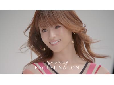 MENARD FACIAL SALON 新TV-CM放映、ウェブ限定のスペシャルムービーも公開 -日本メナード化粧品株式会社