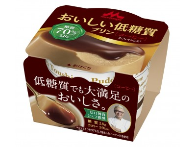 1個当たりの糖質は3.3g以下!「おいしい低糖質プリン カスタード/コーヒー」カスタード:10月1日(月)週よりリニューアル発売 コーヒー:10月9日(火)より新発売