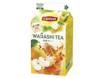 希少糖使用、人工甘味料不使用「リプトン 和梨ティー」10月16日(火)より期間限定新発売