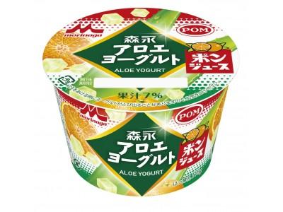 「森永アロエヨーグルト ポンジュース味」11月20日(火)より全国にて、秋冬限定で新発売