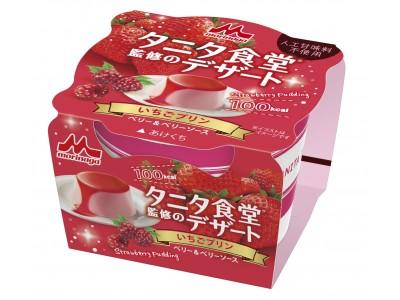 「タニタ食堂(R)監修のデザート いちごプリン」12月4日(火)より全国にて新発売