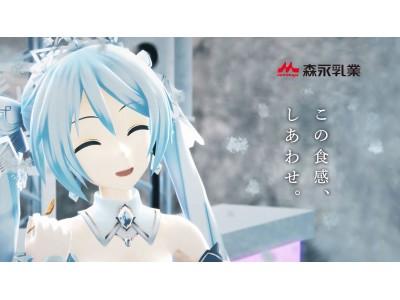 """札幌が雪""""MIKU""""まつり!?雪像、ライブ、展示イベントなどに加え、森永乳業がコラボ動画と新聞広告を制作・掲載"""