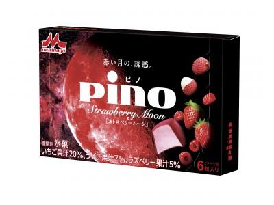 「ピノ ストロベリームーン」6月3日(月)より全国にて期間限定で新発売