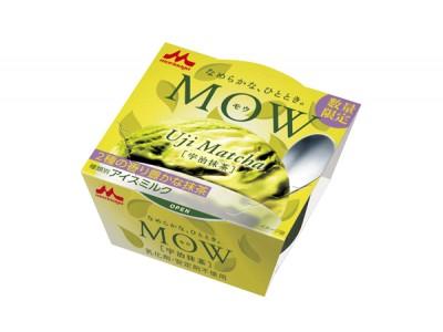 「MOW(モウ)宇治抹茶(夏季数量限定)」6月10日(月)より全国で新発売