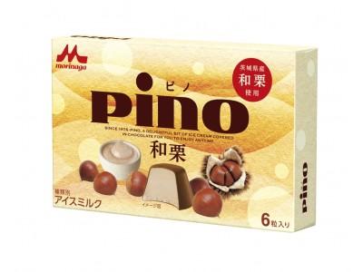 「ピノ 和栗」9月9日(月)より全国にて期間限定で新発売