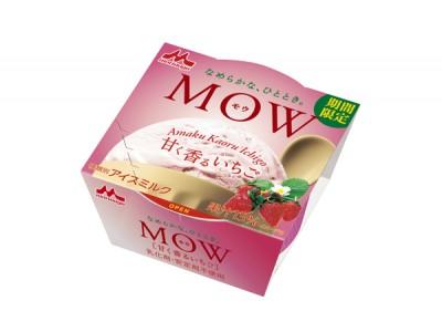 「MOW(モウ) 甘く香るいちご」3月30日(月)より全国で期間限定発売