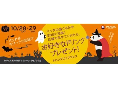 「PANDA EXPRESS」初!2日間限定のハロウィンイベントを開催ハロウィンコスチュームのパンダがラゾーナ川崎プラザに出没!?
