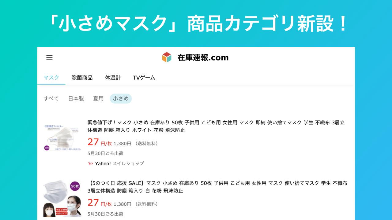 在庫速報.com、子供用・女性用の「小さめマスク…