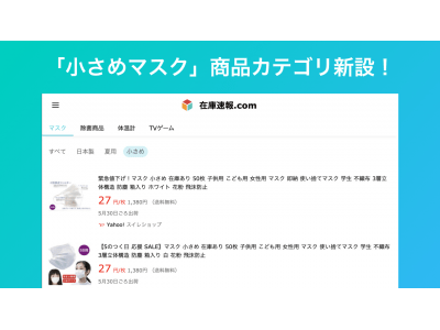 在庫速報.com、子供用・女性用の「小さめマスク」の商品検索に対応