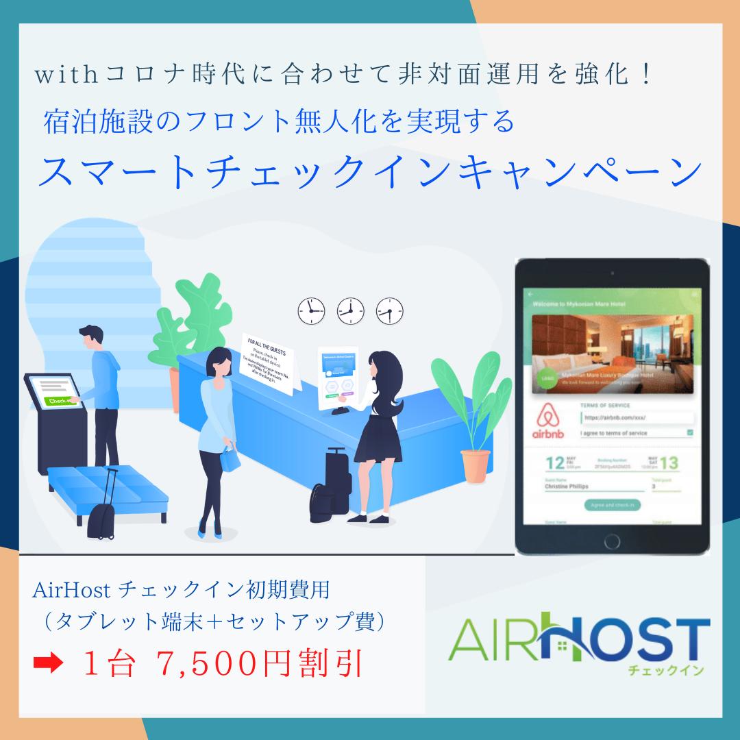 エアホスト、GoToトラベルキャンペーンに向けてフロント非対面運用を促進「AirHost スマートチェックインキャンペーン」実施開始