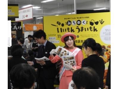 東北3県 復興支援物産展「みちのく いいもん うまいもん in福島・東京・奈良」 開催