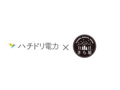 きら星株式会社、新潟・湯沢オフィスに「ハチドリ電力」の電気を提供 ~CO2ゼロの自然エネルギーで地球温暖化防止に貢献~