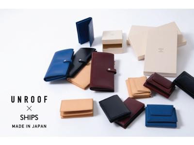 革小物のコラボレーション商品を発売開始!「UNROOF X SHIPS  made in Japan」