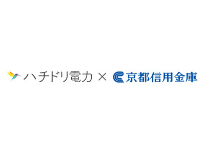 京都信用金庫の30店舗にハチドリ電力の電気を提供 CO2ゼロの自然エネルギーで地球温暖化防止に貢献